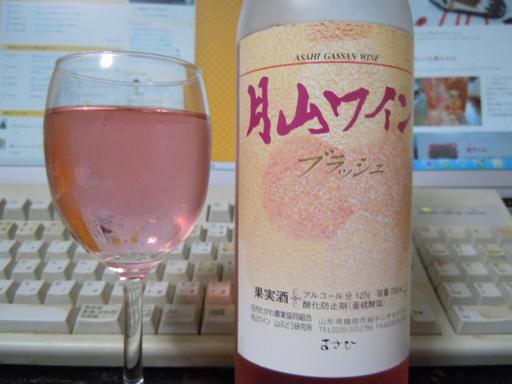 月山ワイン ブラッシュ